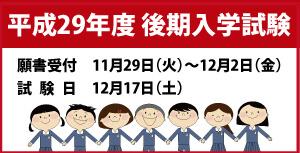 平成29年度後期入学試験会